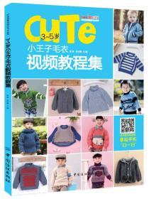 织美堂看视频织毛衣系列:3~5岁小王子毛衣视频教程集