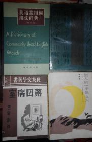 Y035 英语常用词用法词典 修订版(精装)