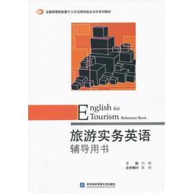 旅游实务英语   辅导用书