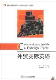 外贸交际英语/全国高等院校基于工作过程的校企合作系列教材
