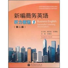 新编商务英语听力教程1第二2版虞苏美高等教育出版社978704032979
