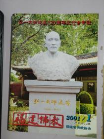 福建佛教:弘一大师诞辰120周年纪念会专辑
