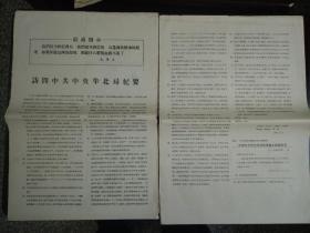 【文革精品大字报布告通告】 访问中共中央华北局纪要      大8开2张一套  见图