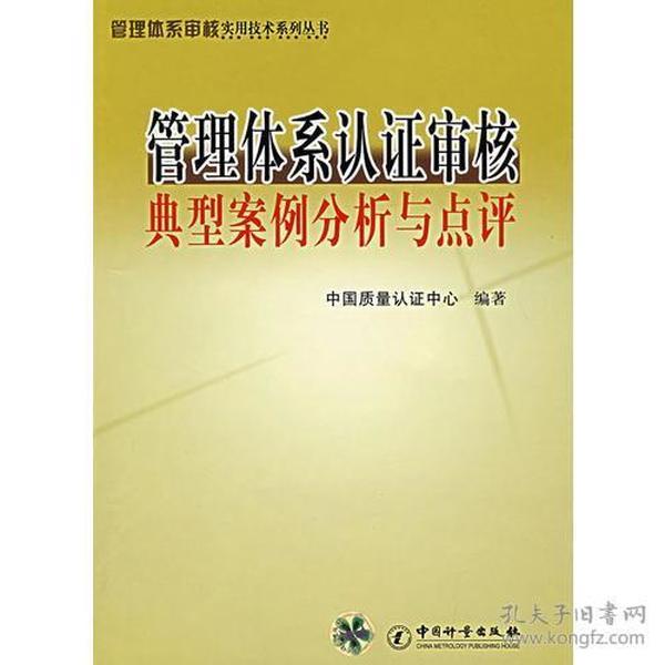 正版】管理体系认证审核
