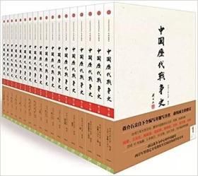中国历代战争史(全新修订版)(礼品装)(套装共18册)(18册主题书+18册地图册+十战长卷)