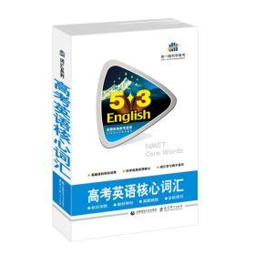 53英语词汇系列图书:高中英语核心词汇(2017)