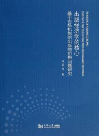 出版经济学的核心:基于市场机制的出版物价格问题研究
