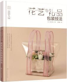 花艺与礼品包装技法