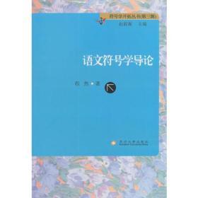 符号学开拓丛书(第三辑)-语文符号学导论