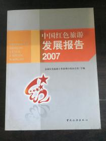 中国红色旅游发展报告(2007)