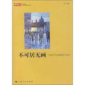 不可居无画:中国当代油画鉴赏与投资