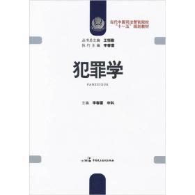 9787802194533-ry-当代中国司法警官院校 犯罪学