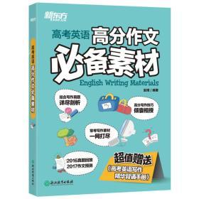新东方:高考英语高分作文必备素材