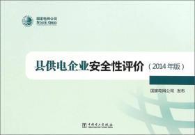 县供电企业安全性评价(2014年版)