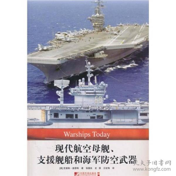 现代航空母舰、支援舰船和海军防空武器