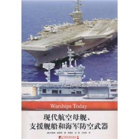 现代航空母舰支援舰船和海军防空武器