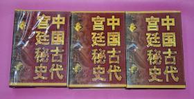 中国古代宫廷秘史(全三卷)