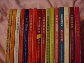 精装台湾邮票年册 16册合售【1992-2007】