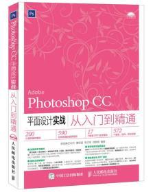 正版现货 Photoshop CC平面设计实战从入门到精通 出版日期:2015-11印刷日期:2017-07印次:1/3