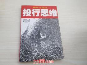 中国投行人士必读之书  投行思维