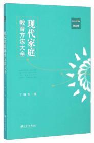 现代家庭教育方法大全(第五卷)