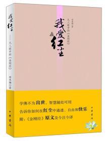 (K82)凡人眼中的[金刚经]:我爱红尘【39】