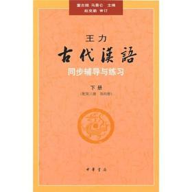 古代汉语 同步辅导与练习