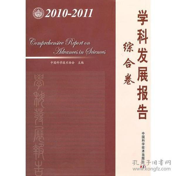 中国科协学科发展研究系列报告--2010-2011学科发展报告综合卷