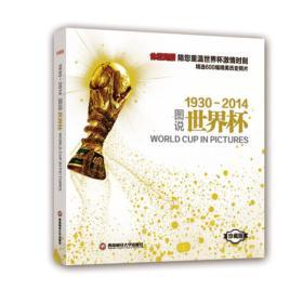 1930-2014图说世界杯
