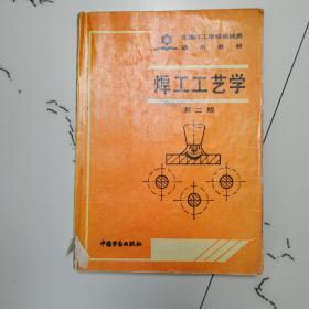 焊工工艺学(第二版)