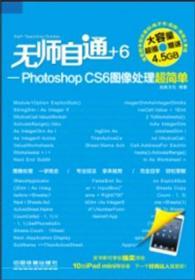无师自通——Photoshop CS6图像处理超简单