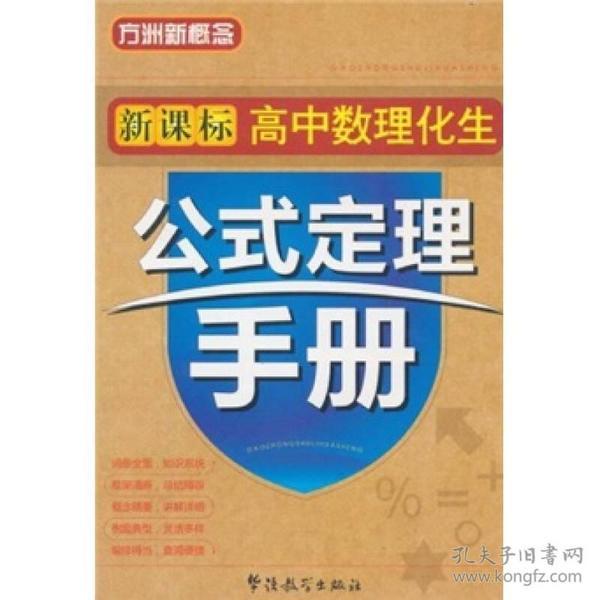 新课标高中数理化生公式定理手册