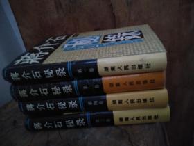 《蒋介石秘录》(1-4卷)