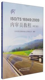 ISO/TS 16949:2009内审员教程-(第三版)