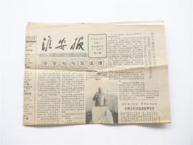 《淮安报》1991年1月8号   总第2229期   纪念周恩来逝世15周年周恩来纪念馆专版