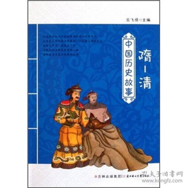 中国历史故事:隋-清