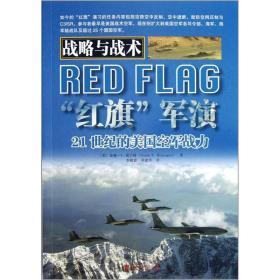 """""""红旗""""军演:21世纪的美国空军战力"""