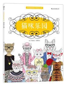 猫咪乐园:秘密花园涂绘学院丛书04