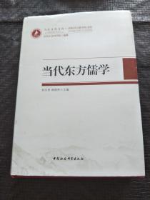 当代东方儒学