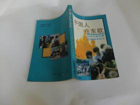 中国人在东欧——90年代新热潮出国淘金纪实