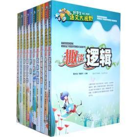 好学生快乐阅读语文大视野 蔡世连,郭德芳  等 北京燕山出版