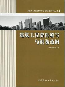 现货-建筑工程资料填写与组卷范例