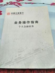 中国工商银行业务操作指南(个人金融业务)