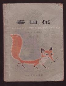 《春田狐》80年一版一印插图本