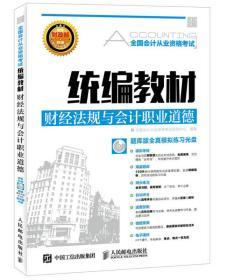全国会计从业资格考试统编教材:财经法规与会计职业道德
