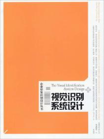企业形象识别设计丛书:视觉识别系统设计
