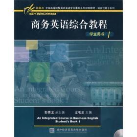 商务英语综合教程(学生用书1)