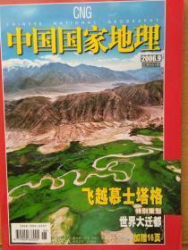 中国国家地理 2006.9 总第551期 飞越慕士塔格 世界大迁都