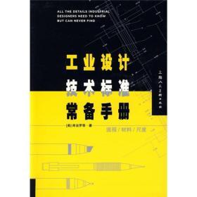 工业设计技术标准常备手册