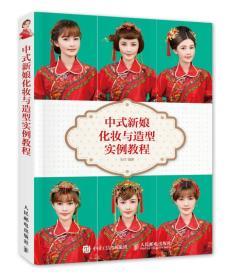 中式新娘化妆与造型实例教程
